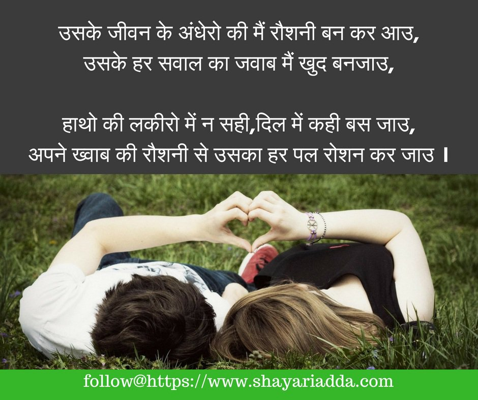 I Love Shayari in Hindi |for Love Shayari| बेस्ट लव शायरी 4