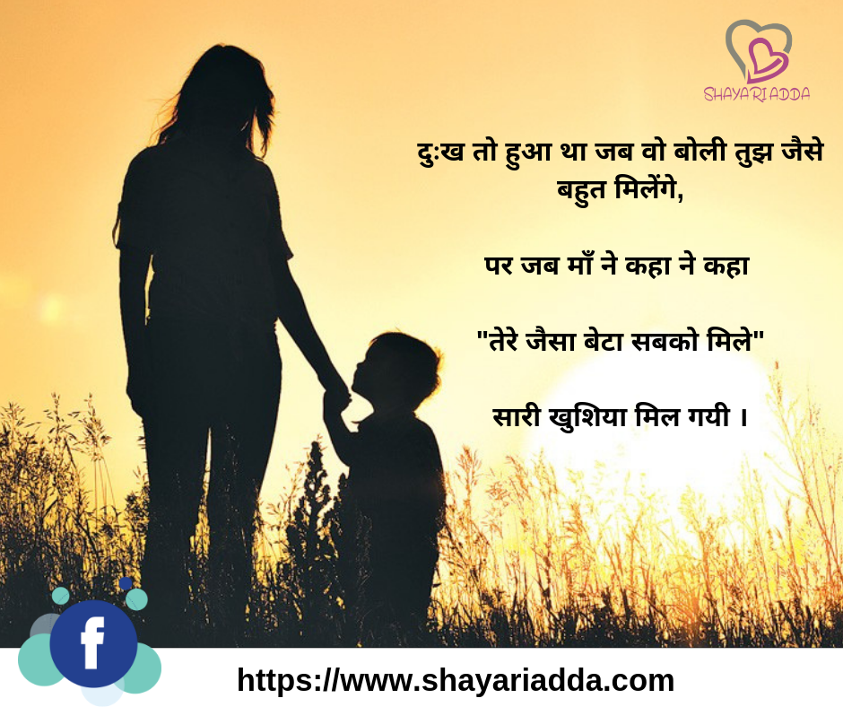 Tere Jaisa Beta Sabko Mile | Maa Shayari - Quotes 2020-21 21
