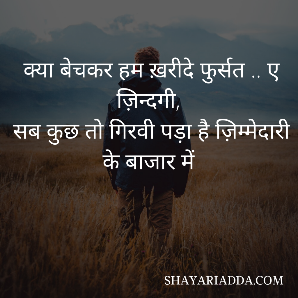 the best 100+ 2 Line Hindi Shayari collection with all types of Love Shayari, Sad Shayari, Romantic Shayari, Motivational Quotes.