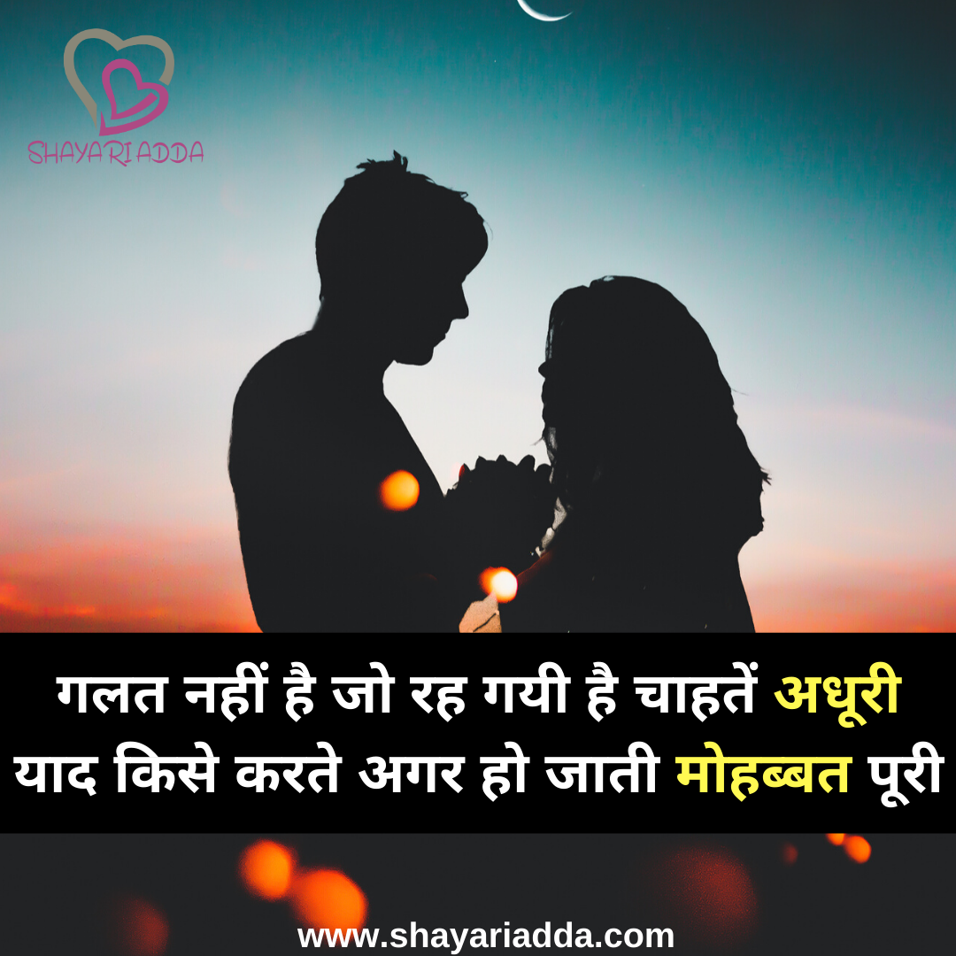 Love-Couple Quotes |whatsapp Status hindi 2020 18